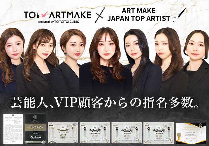 芸能人、VIP顧客からの指名多数。